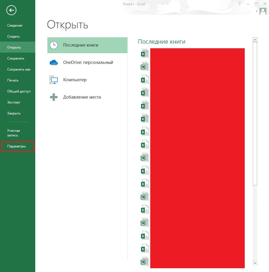 Переход в настройки и параметры в Excel