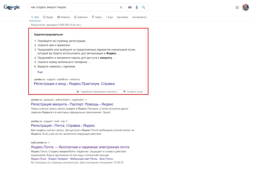 """Расширенный сниппет в Google по запросу """"как создать аккаунт яндекс"""""""