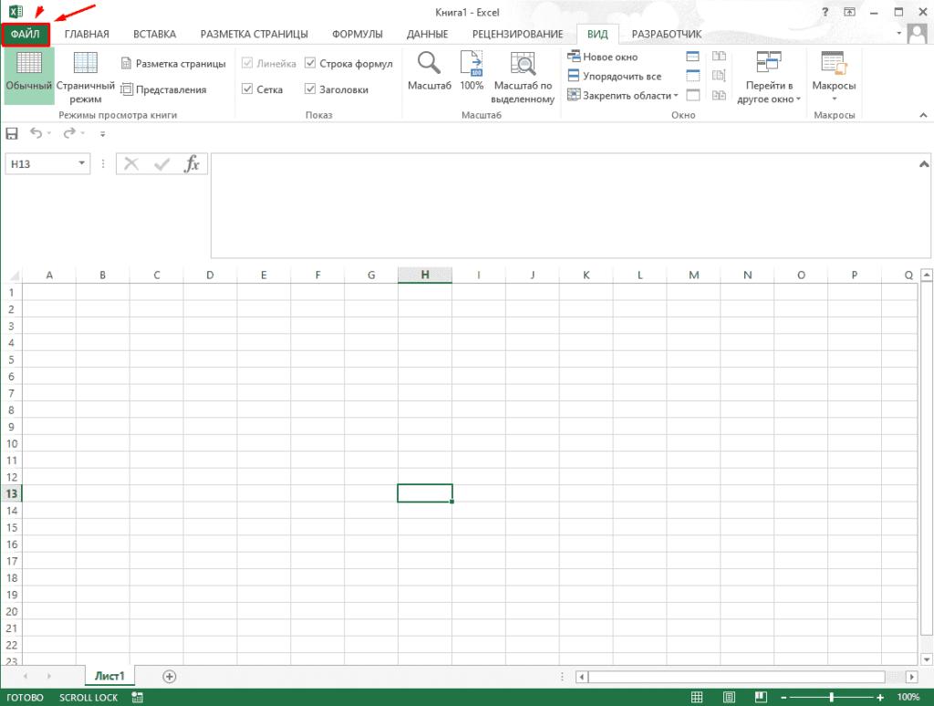 Переход в настройки Excel