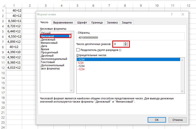 Выбор формата ячеек числовой в Excel