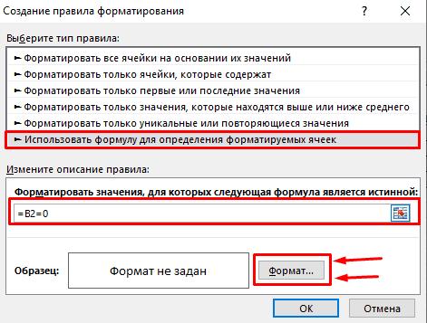 Использование формулы для закрашивания в Excel