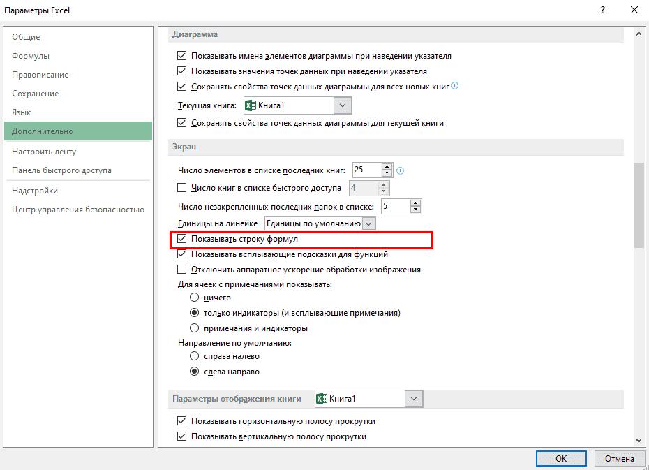 Добавление строки формул в Excel