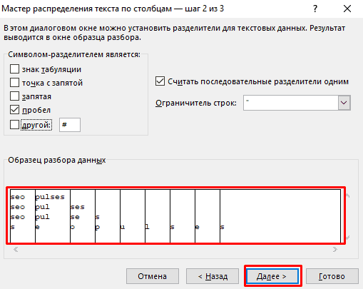 Пример разбития текст по столбцам через разделитель пробел в Excel