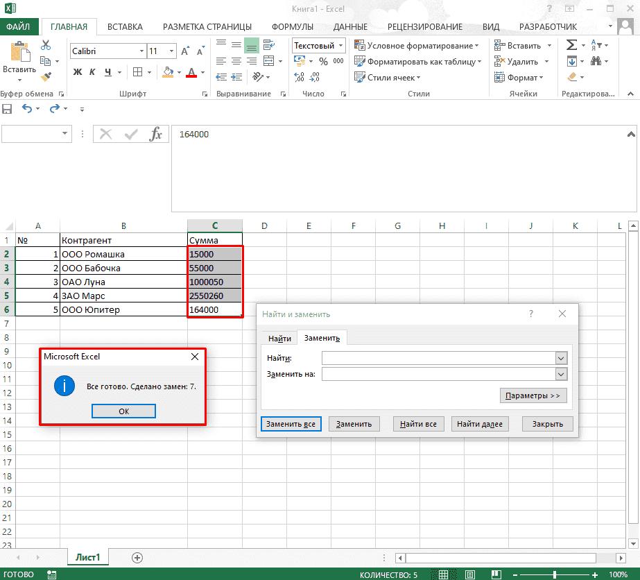 Результат удаления пробелов в цифрах через найти и заменить в Excel