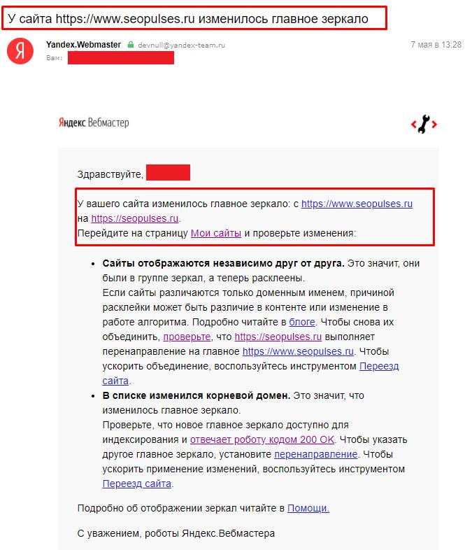 Письмо о переезде и смене главного зеркала в Яндекс.Вебмастер