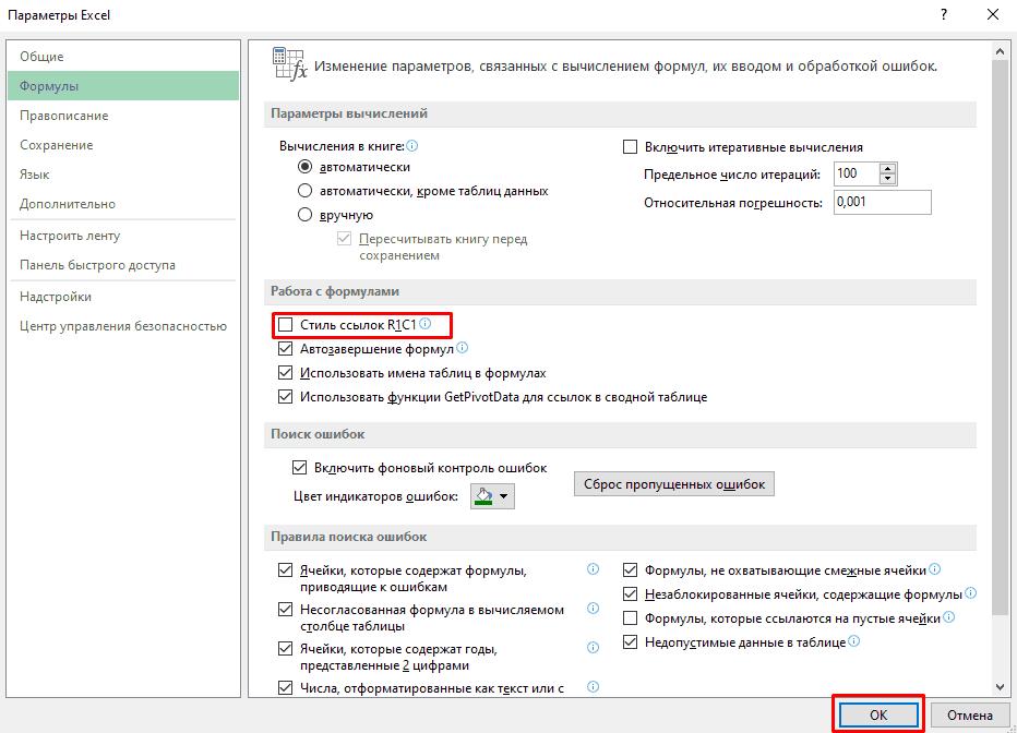 Показ снятие показа ссылок в стиле R1C1 в Excel
