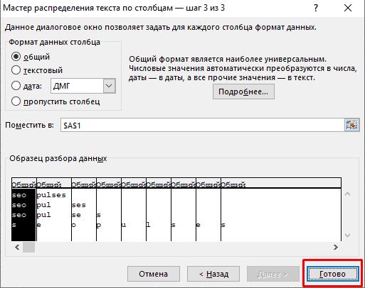 Завершение разделения по столбцам в Excel