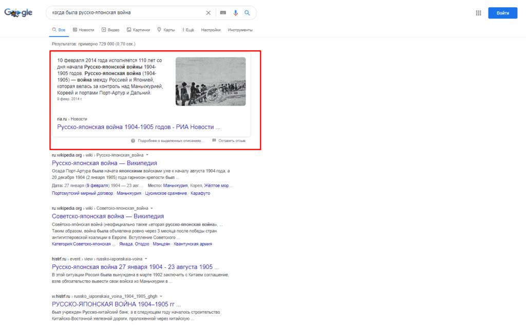 """Расширенный сниппет в Google по запросу """"когда была русско-японская война"""""""