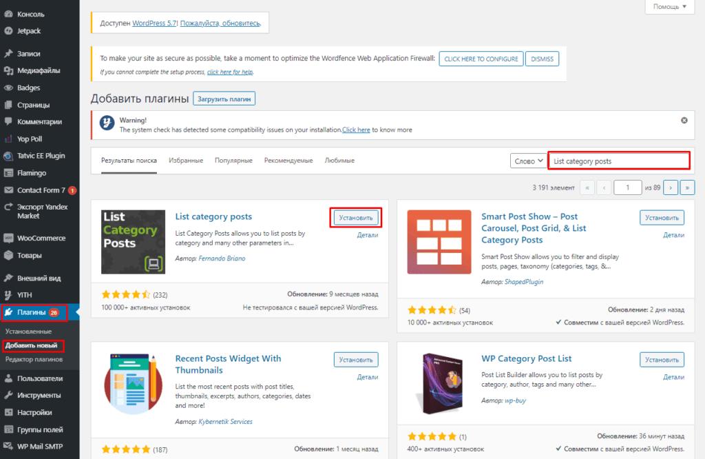 Добавление плагина List category post на сайте на WordPress