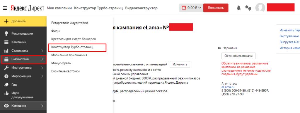 Переход в турбо-страницы в Яндекс.Директ