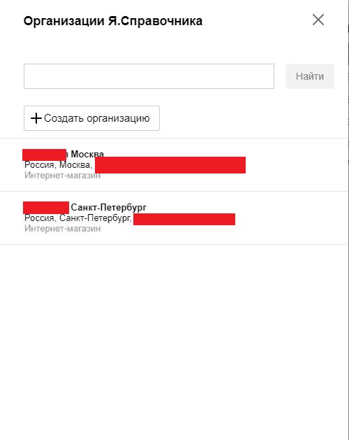 Выбор организации для турбо-страницы в Яндекс.Директ