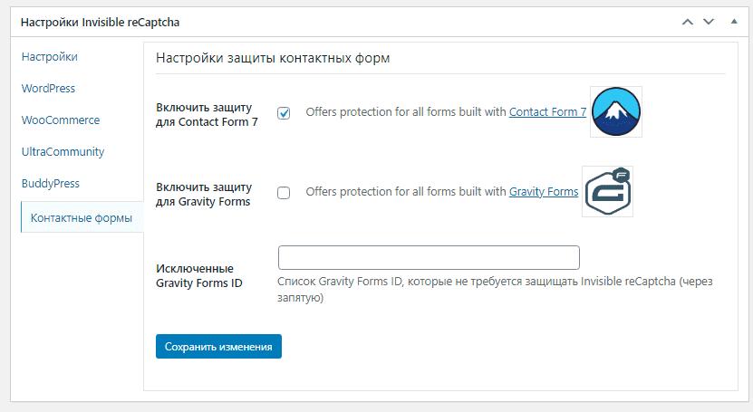 Настройки для контакт формы плагина recaptcha для WordPress