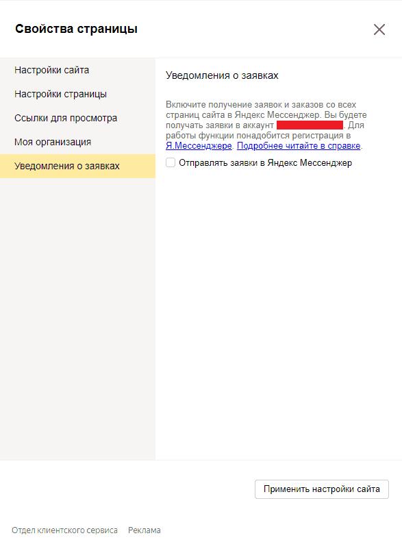 Настройка уведомлений о заказах для турбо-страницы в Яндекс.Директ