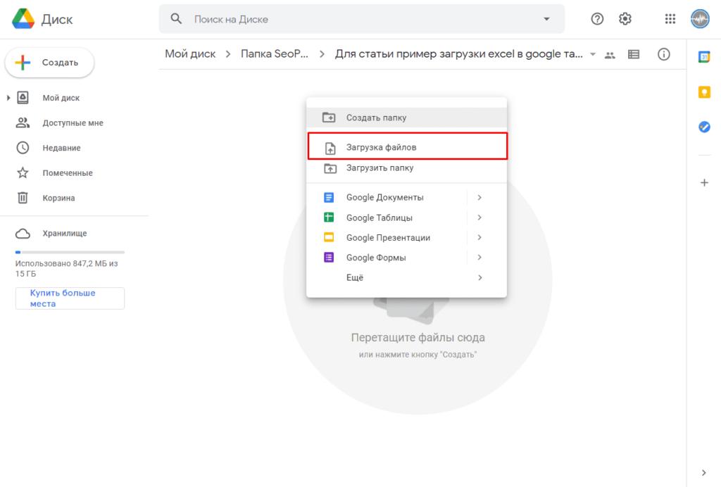 Загрузка файла в Google Диск