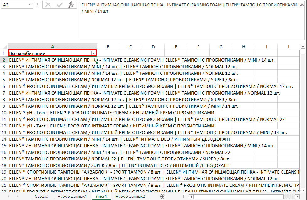 Всех сочетания для транзакций в отчете Excel
