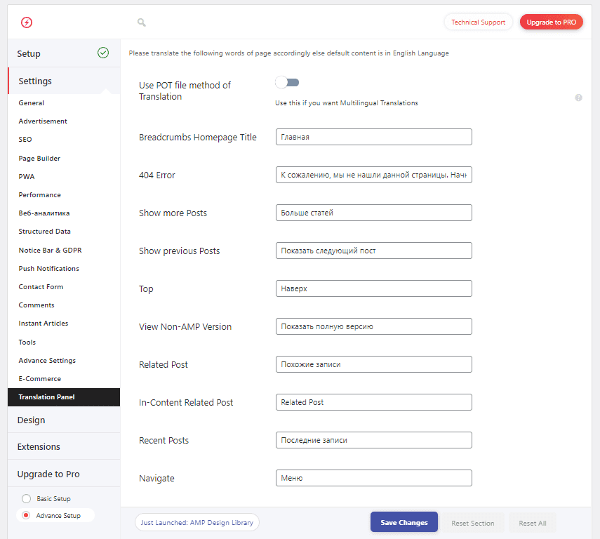 Пример перевода в плагине AMP для WordPress