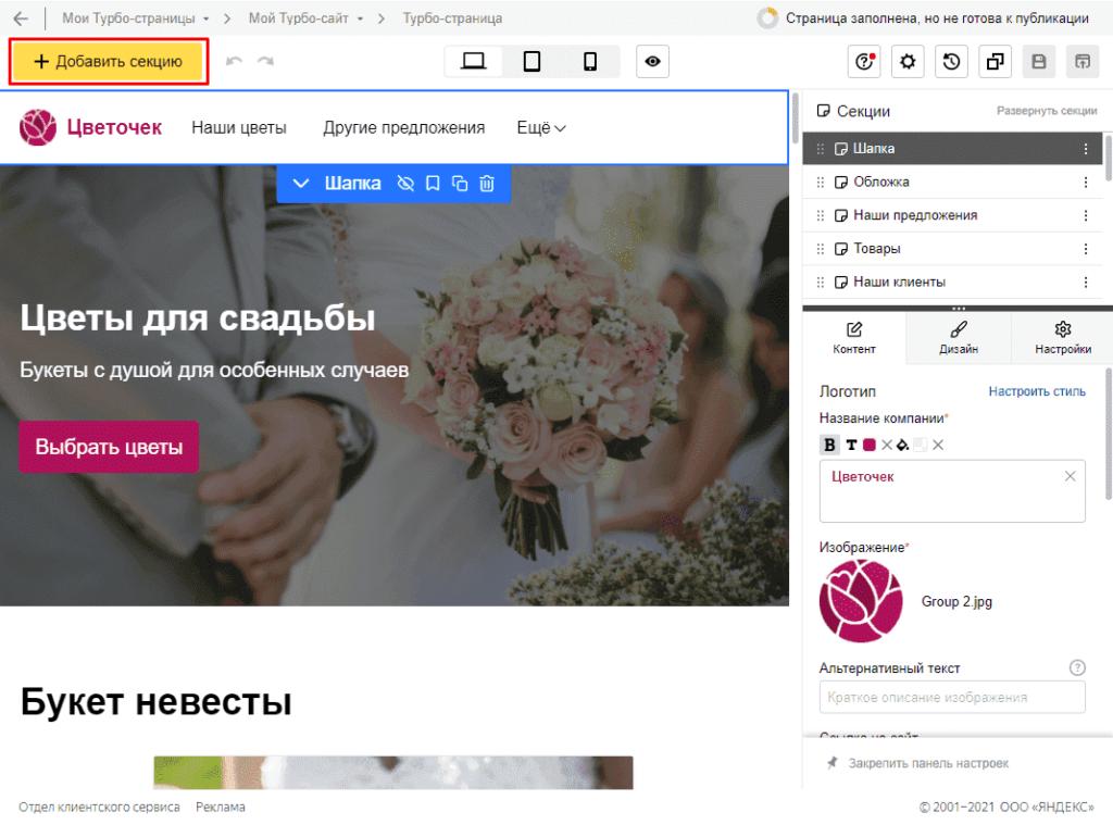 Добавление новой секции для турбо-страницы в Яндекс.Директ