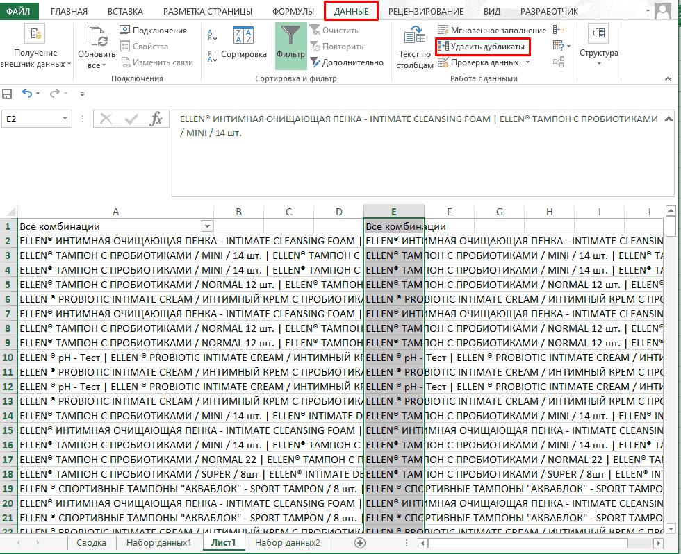 Добавление сочетаний без повторов в отчете Excel