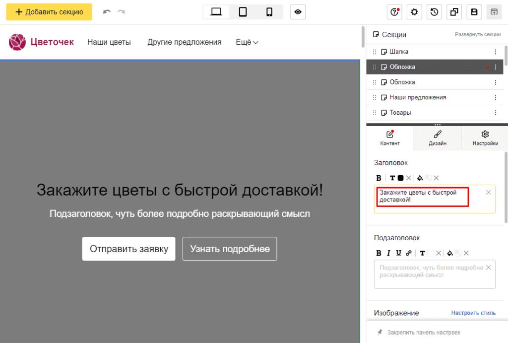 Редактирование блоков турбо-страниц в Яндекс.Директ