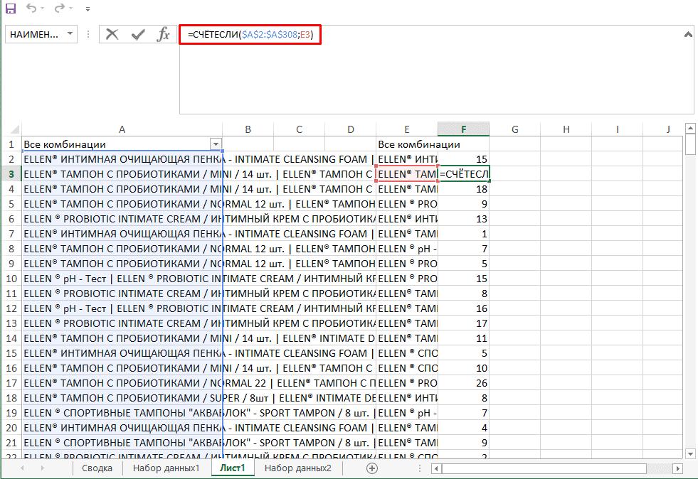 Подсчет сочетаний без повторов в отчете Excel