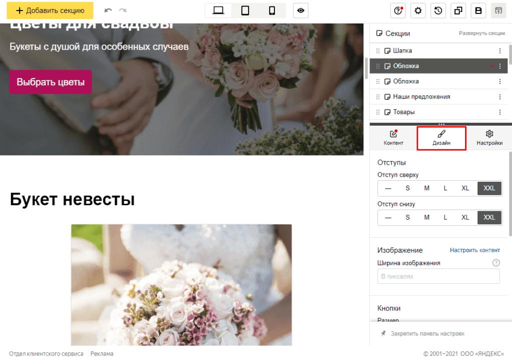Редактирование дизайна элементов турбо-страниц в Яндекс.Директ