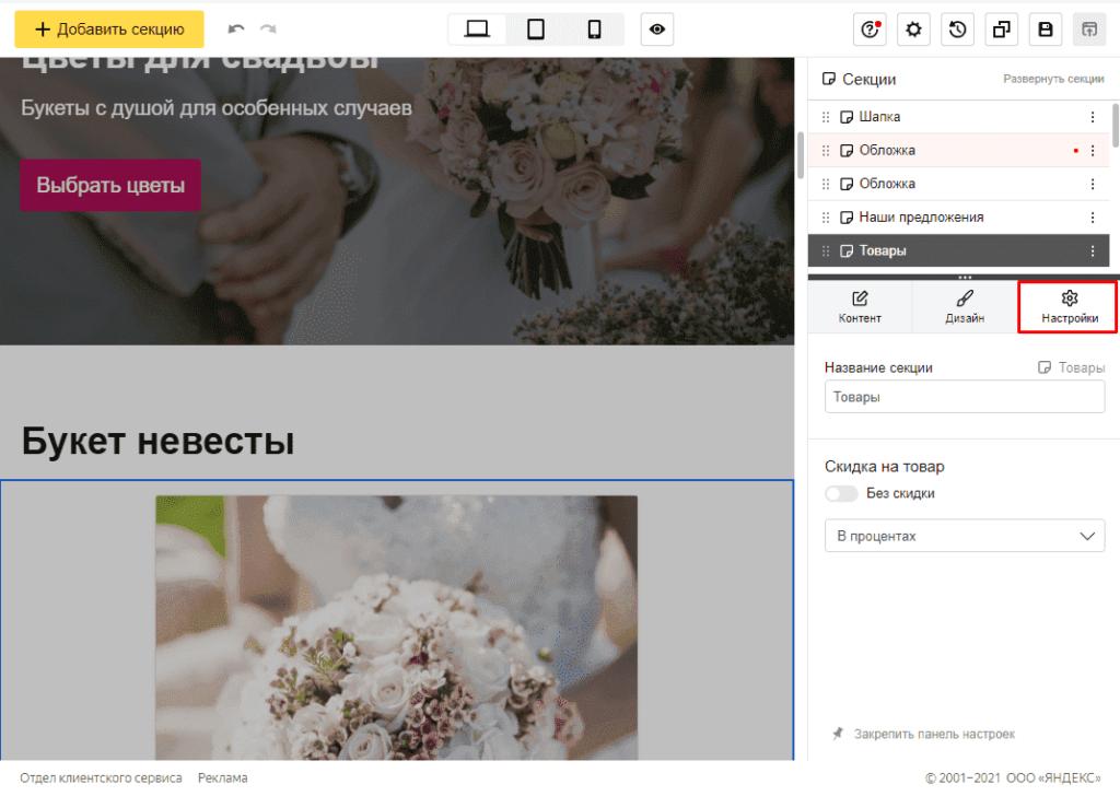 Редактирование настроек элементов турбо-страниц в Яндекс.Директ