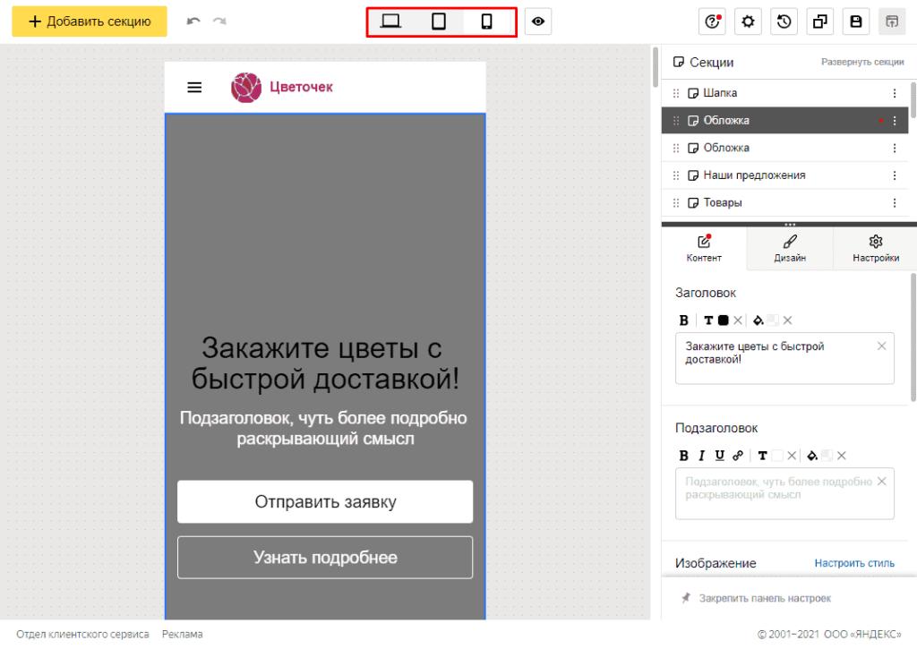 Просмотр турбо-страниц на разных типах устройств в Яндекс.Директ