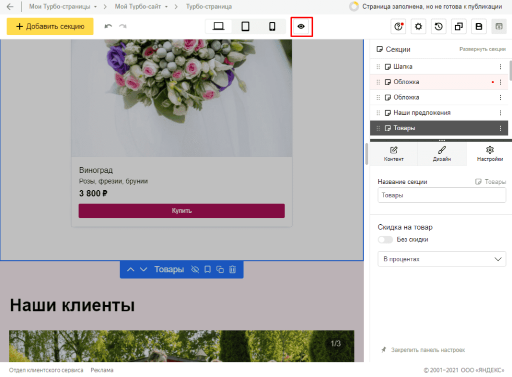 Предпросмотр турбо-страниц в Яндекс.Директ