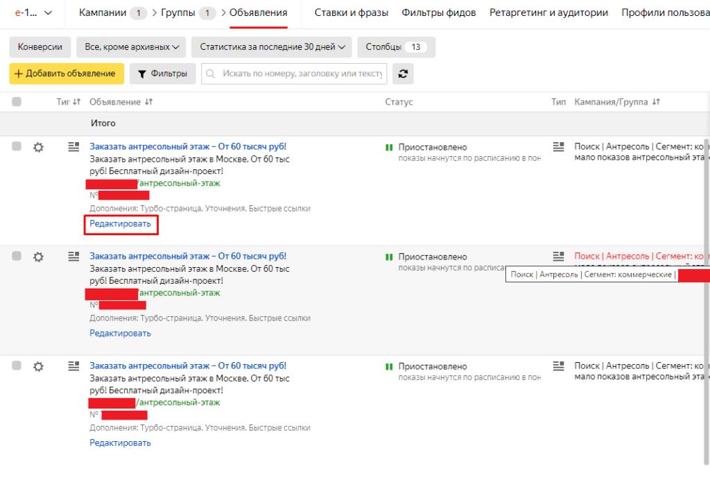 Переход в редактирование заказа в Яндекс.Директ