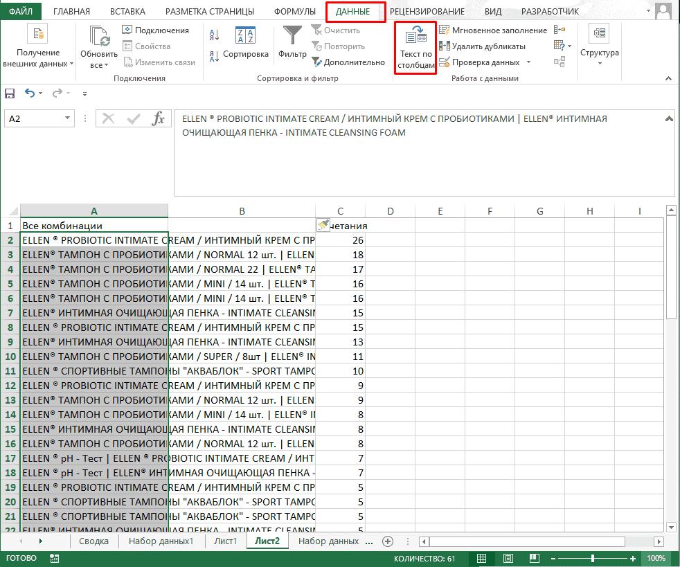 Разделение столбцов по столбцам в Excel