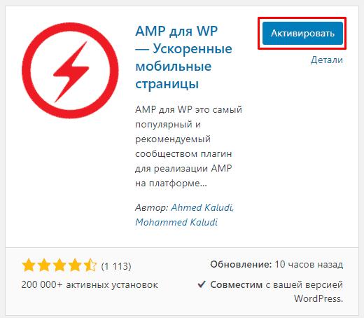 Активация плагина AMP для WordPress