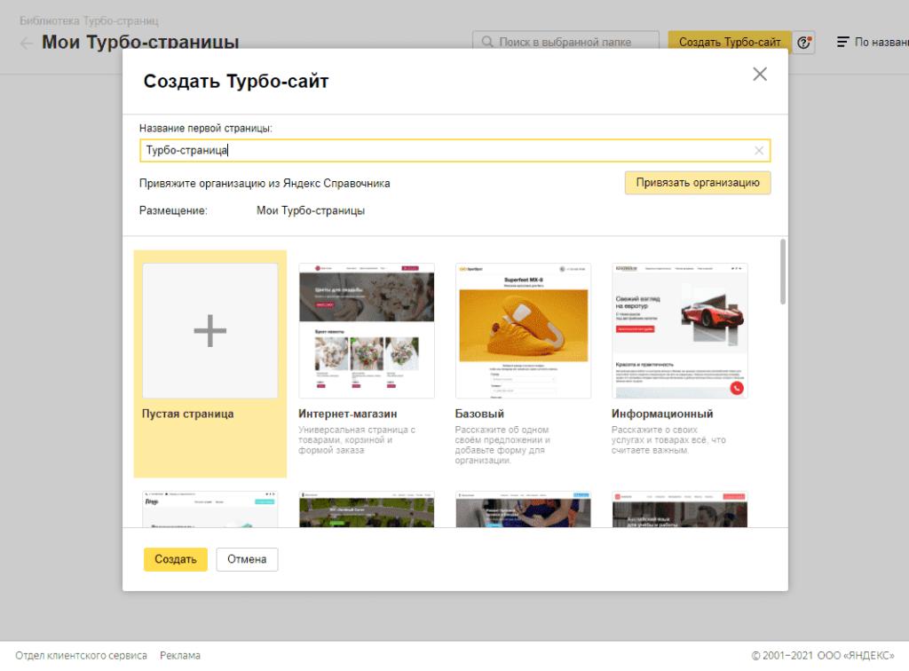 Создание новой турбо-страницы в Yandex DIrect