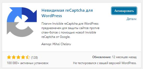 Активация плагина recaptcha для WordPress