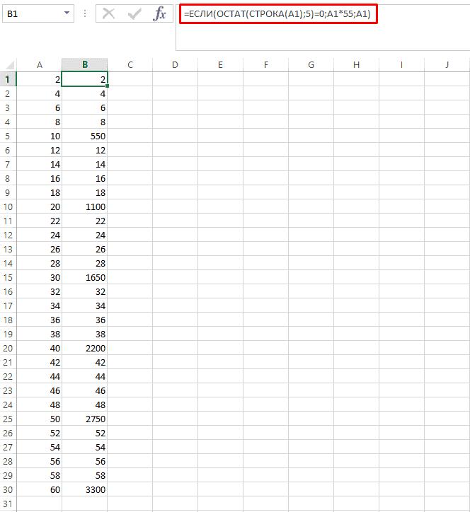 Применение функции СТРОКА в Эксель в более сложных формулах