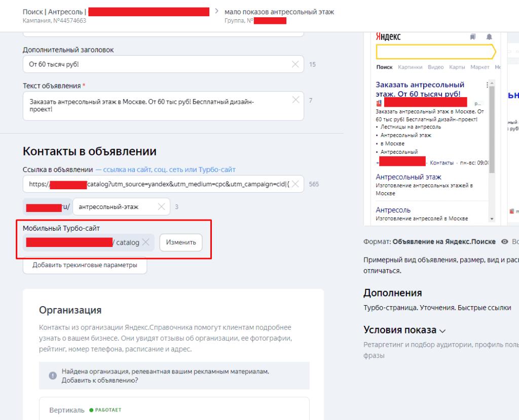 Выбор турбо-страницы для объявления в Яндекс.Директ