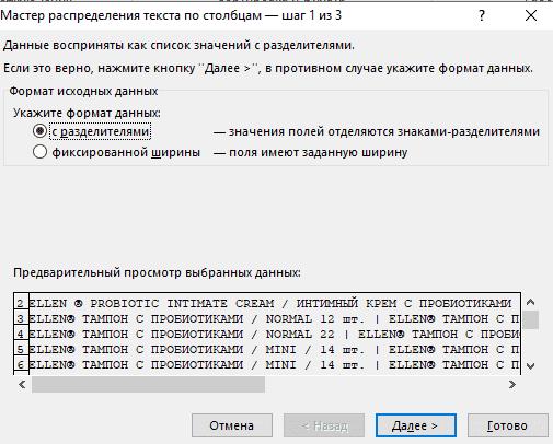 Разделение текста по столбцам в Excel