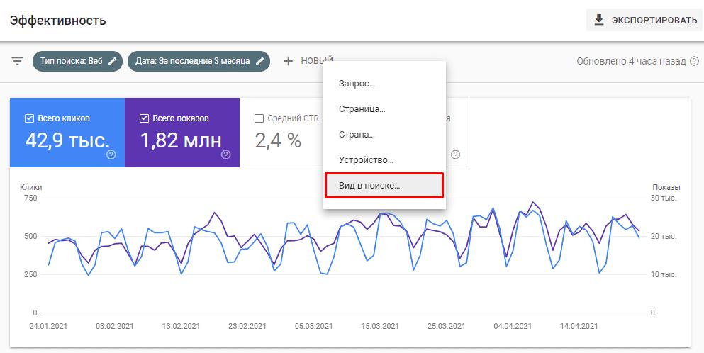 Добавление нового фильтра по виду в поиске к отчету об эффективности в Google Search Console