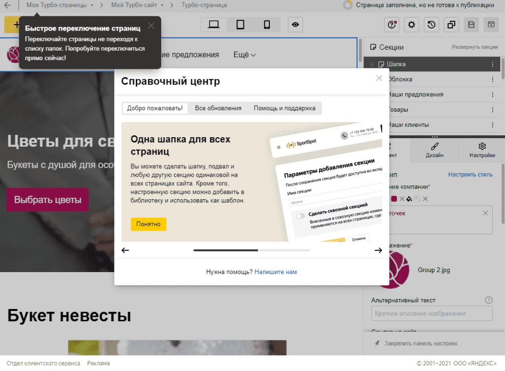Созданная турбо-страницы в Яндекс.Директ