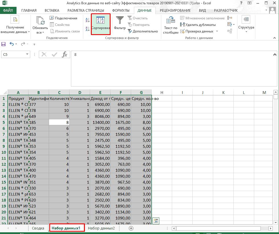 Сортировка данных в выгруженном отчете Excel