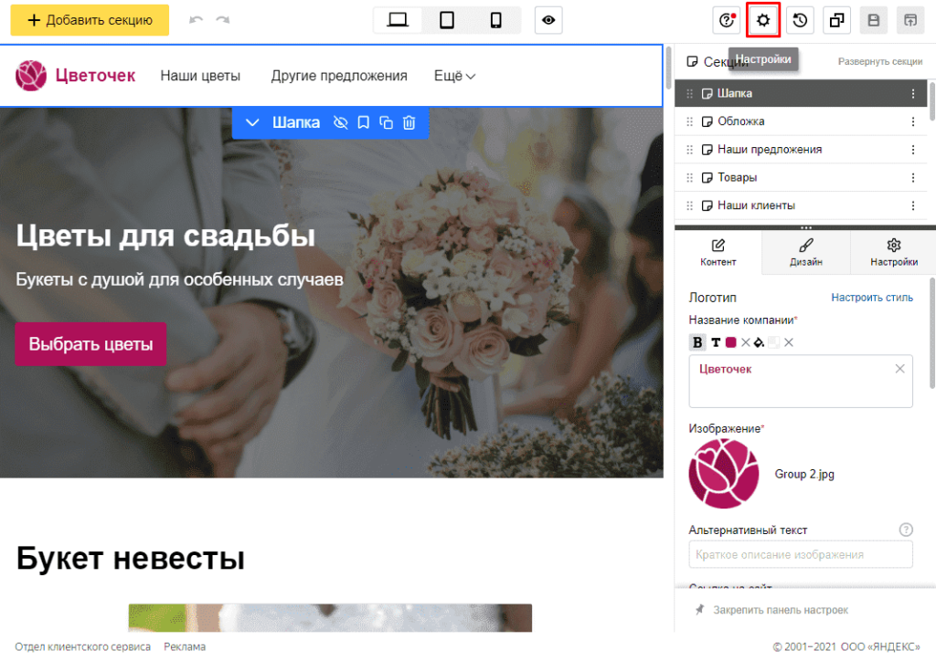 Переход в общие настройки турбо-страницы в Яндекс.Директ