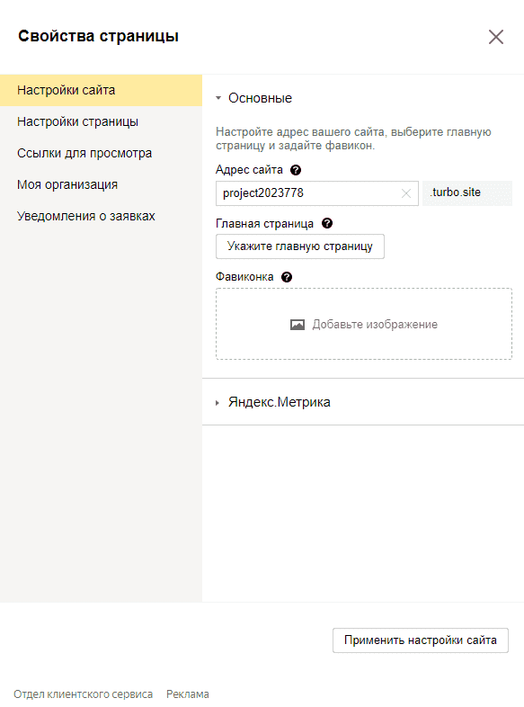 Общие настройки сайта турбо-страницы в Яндекс.Директ