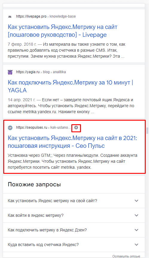 Пример AMP страницы в поисковой выдаче Google