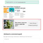 Как автоматически блоки рекламы в посты на сайте WordPress: пошаговая инструкция