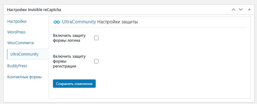 Настройки UltraCommunity плагина recaptcha для WordPress