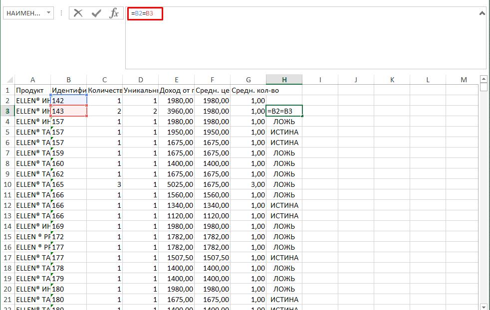 Сопоставление транзакций в отчете Excel