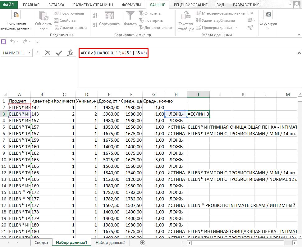 Создание сочетаний для транзакций в отчете Excel