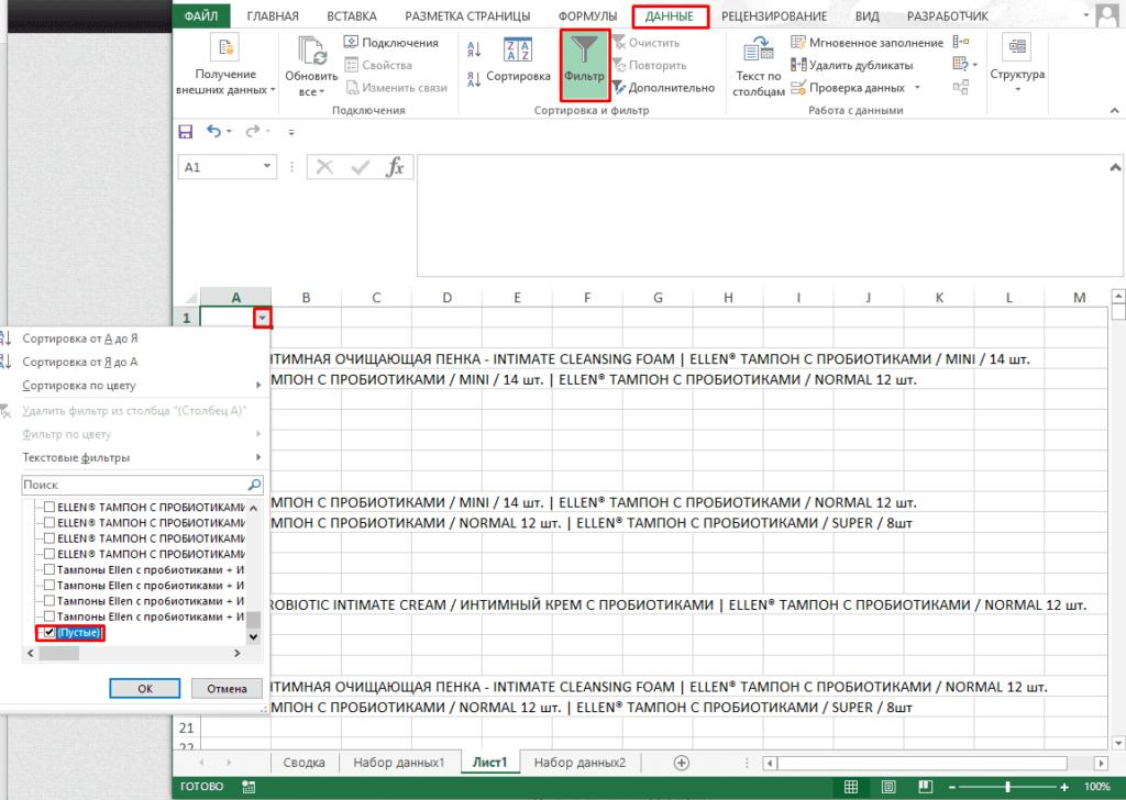 Фильтрация сочетаний для транзакций в отчете Excel
