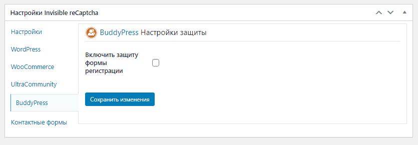 Настройки BuddyPress плагина recaptcha для Вордпресс