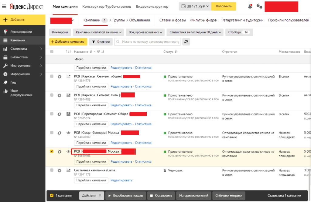 Переход в радактирование кампании в Яндекс.Директ