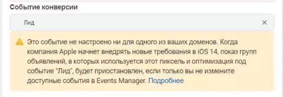 Необходимость подтверждения домена при использовании конверсии в рекламе Facebook